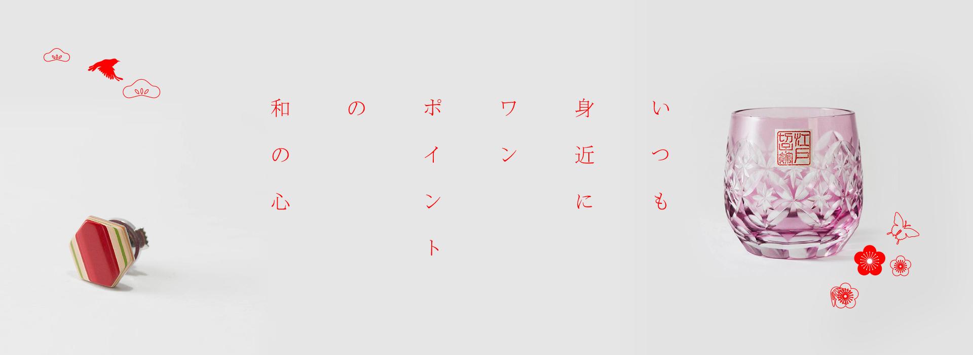 売れ筋 人気ギフト 人気プレゼント ランキング 内祝い 引き出物 ノベルティ クールジャパン 海外ギフト お土産 壱ポイント ICHIPOINT JAPANESE TRADITIONAL gift present