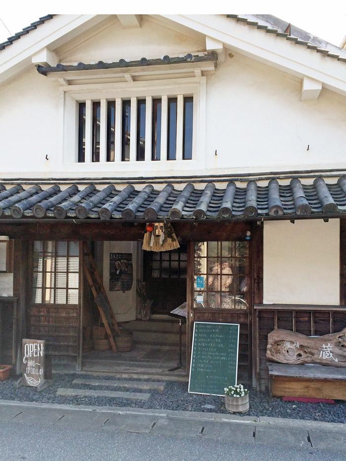 昔の蔵を利用した喫茶店。ほかにも、古本屋や飲食店など、蔵を再利用した店舗がちらほら見られる