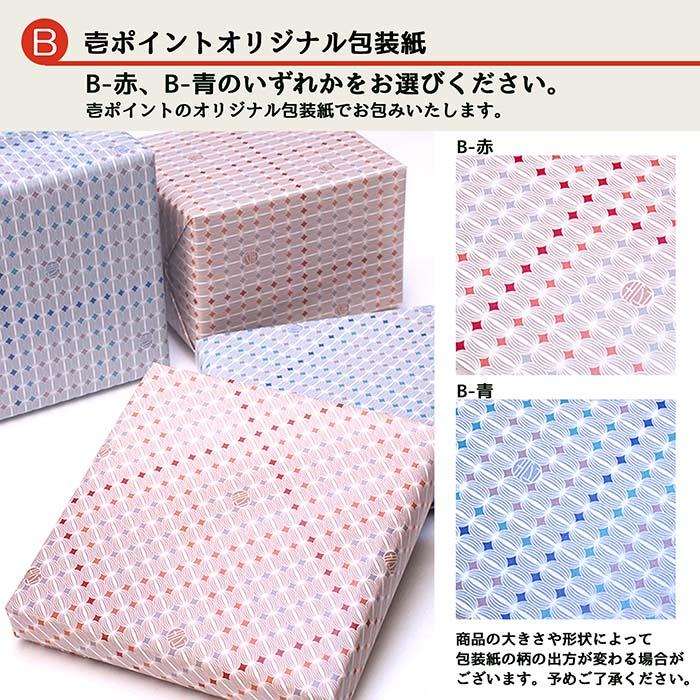 B-包装紙