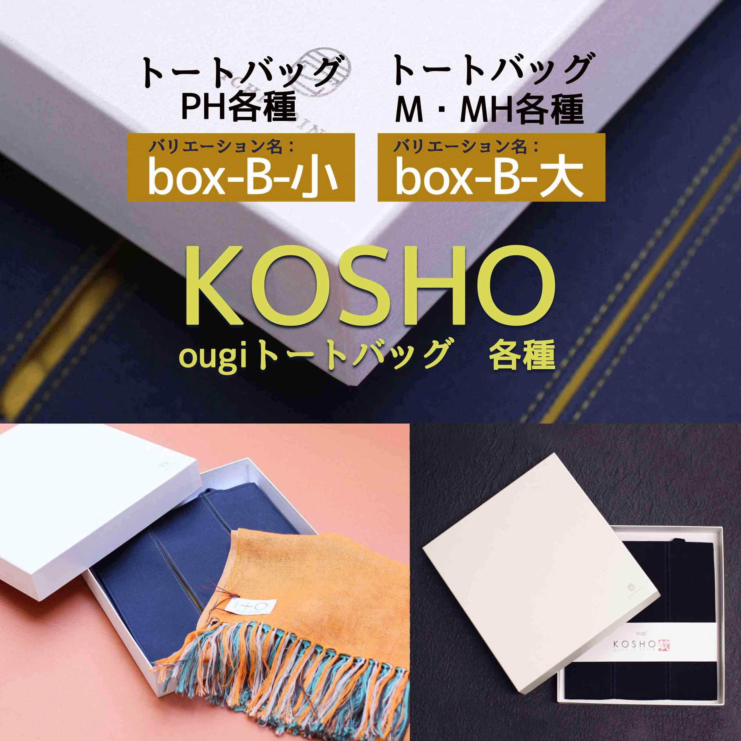 giftbox-B-KOSHO