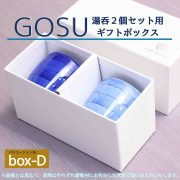 giftbox-D-top