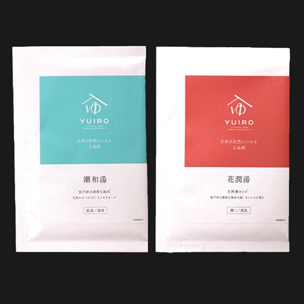 YUIRO 入浴剤 -花潤湯・潮和湯-