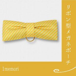 キュキュリボン(黄色)
