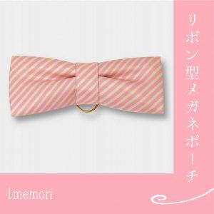 キュキュリボン(薄ピンク)